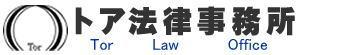 トア法律事務所